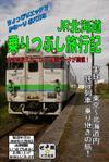 Ryokouki001