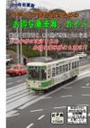 Otoku10_2