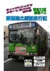 Bus10_2