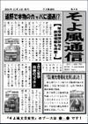Soyotsu04_3