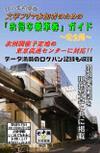 Guide12_2
