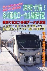 Soyotouhoku